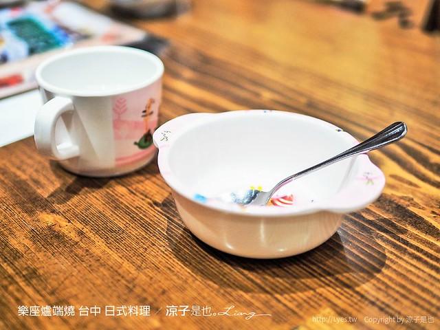 樂座爐端燒 台中 日式料理 20