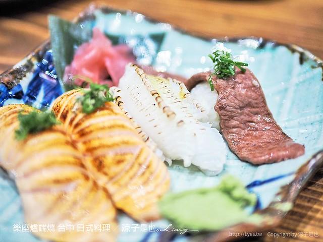 樂座爐端燒 台中 日式料理 35