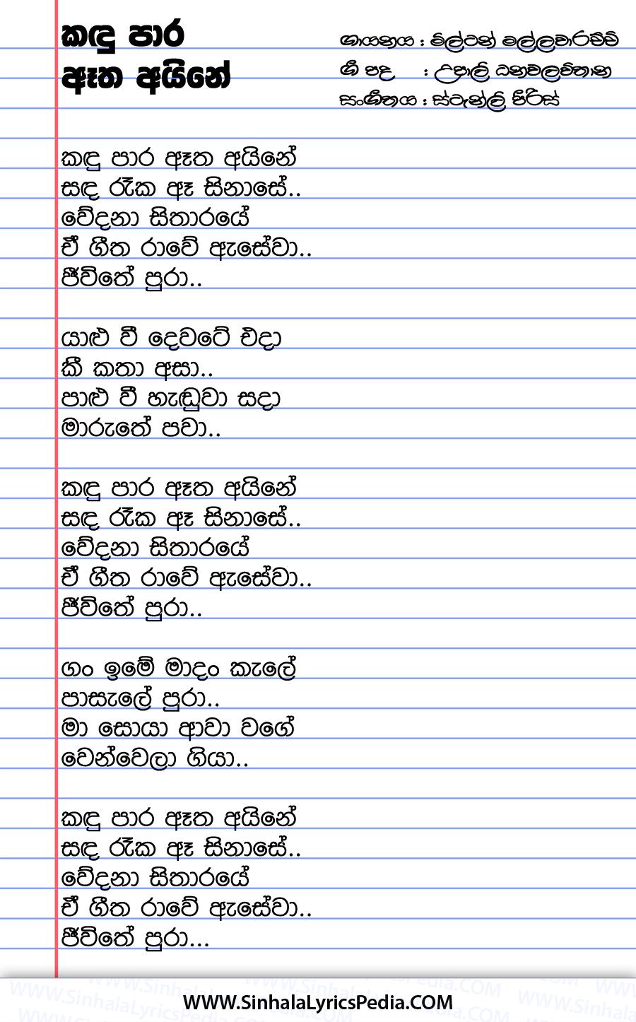 Kandu Para Atha Aine Song Lyrics