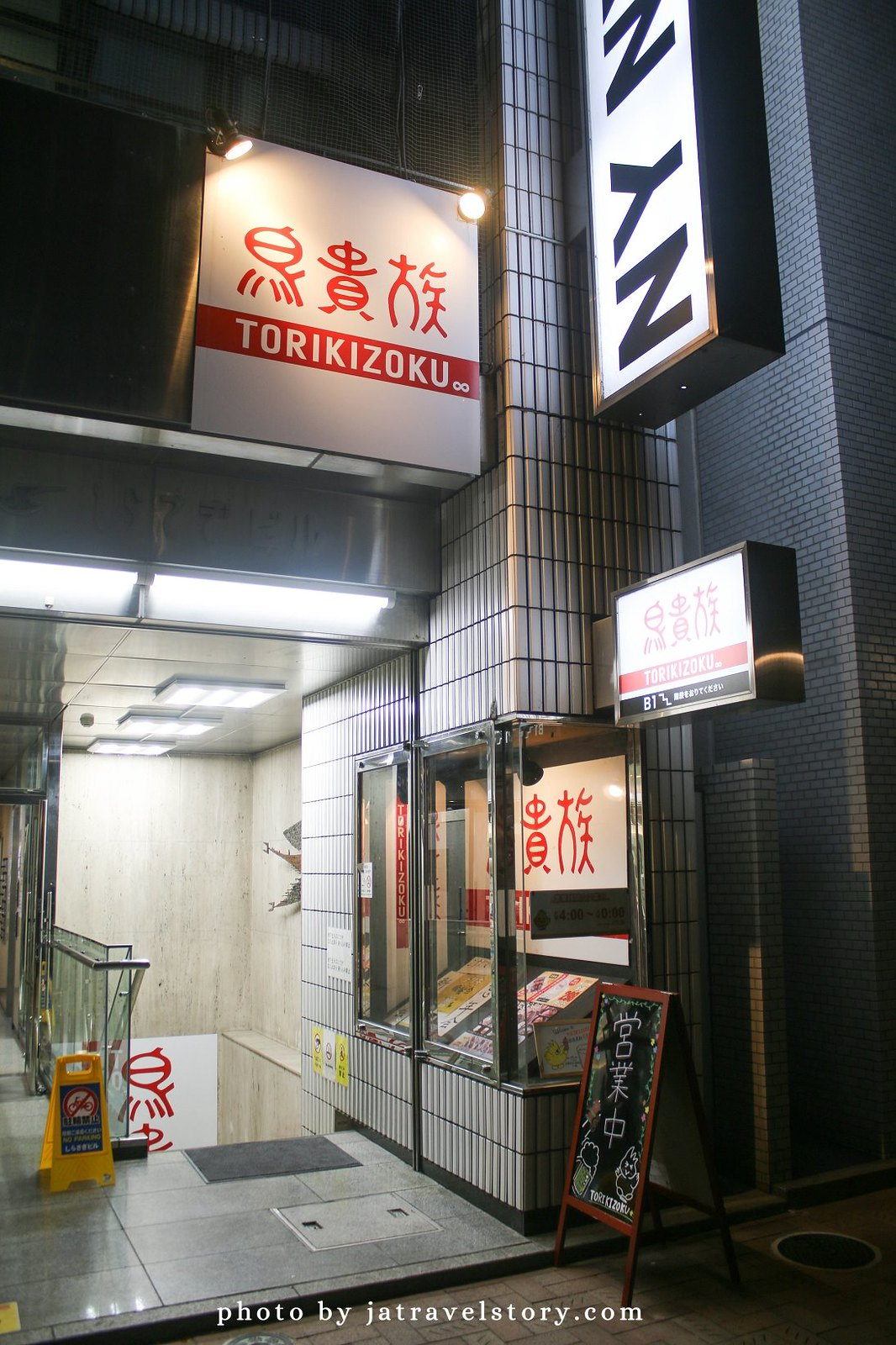 鳥貴族居酒屋 姫路駅前店 均一價日幣298円,日本平價串燒居酒屋推薦!有中文菜單與平版點餐【姬路美食】 @J&A的旅行