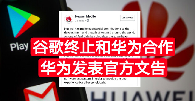 google ban huawei official statement