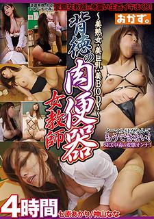 OKAX-506 ~ Beautiful Mature Woman ・ Beautiful Big Tits ・ Beauty BODY ~ Immoral Meat Urinal Female Teacher 4 Hours