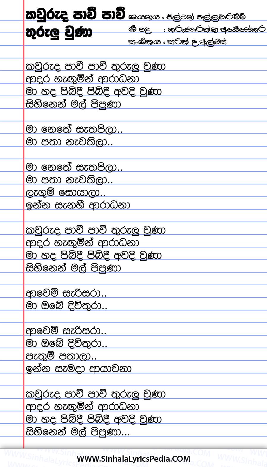 Kawruda Pawi Pawi Thurulu Una Song Lyrics