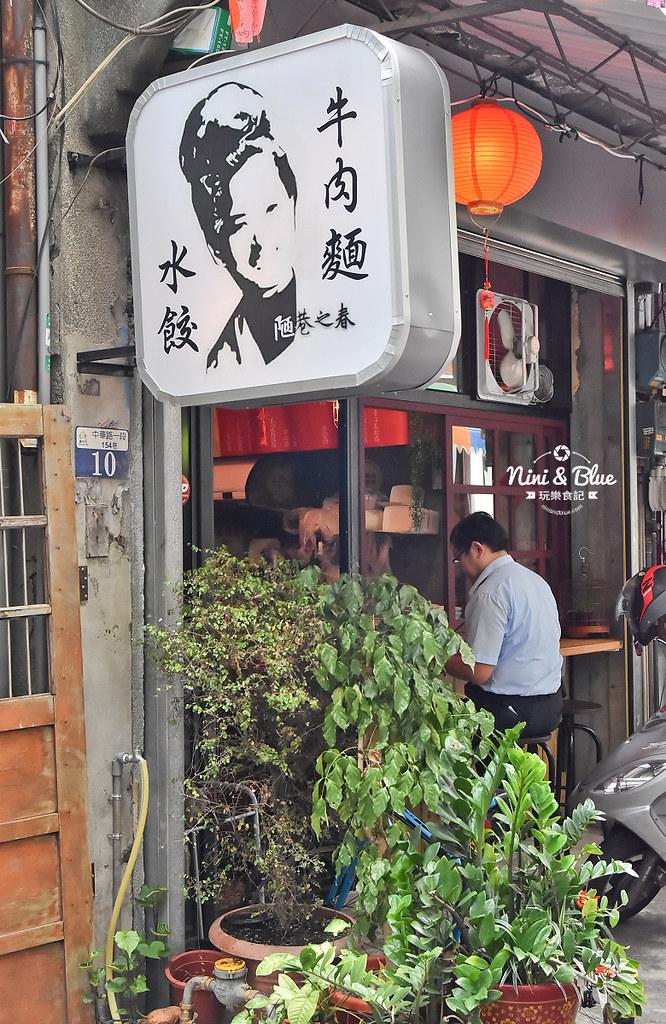 陋巷之春老家牛肉麵 menu菜單 台中中華夜市美食39
