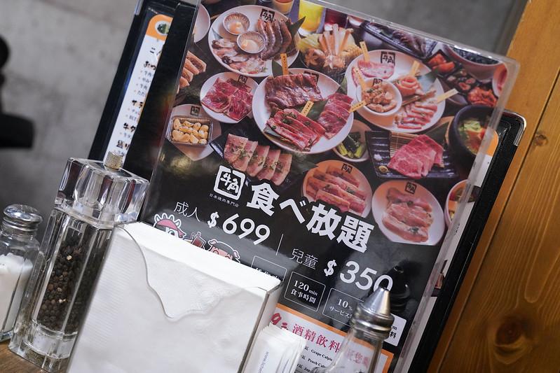 牛角燒肉 (1)