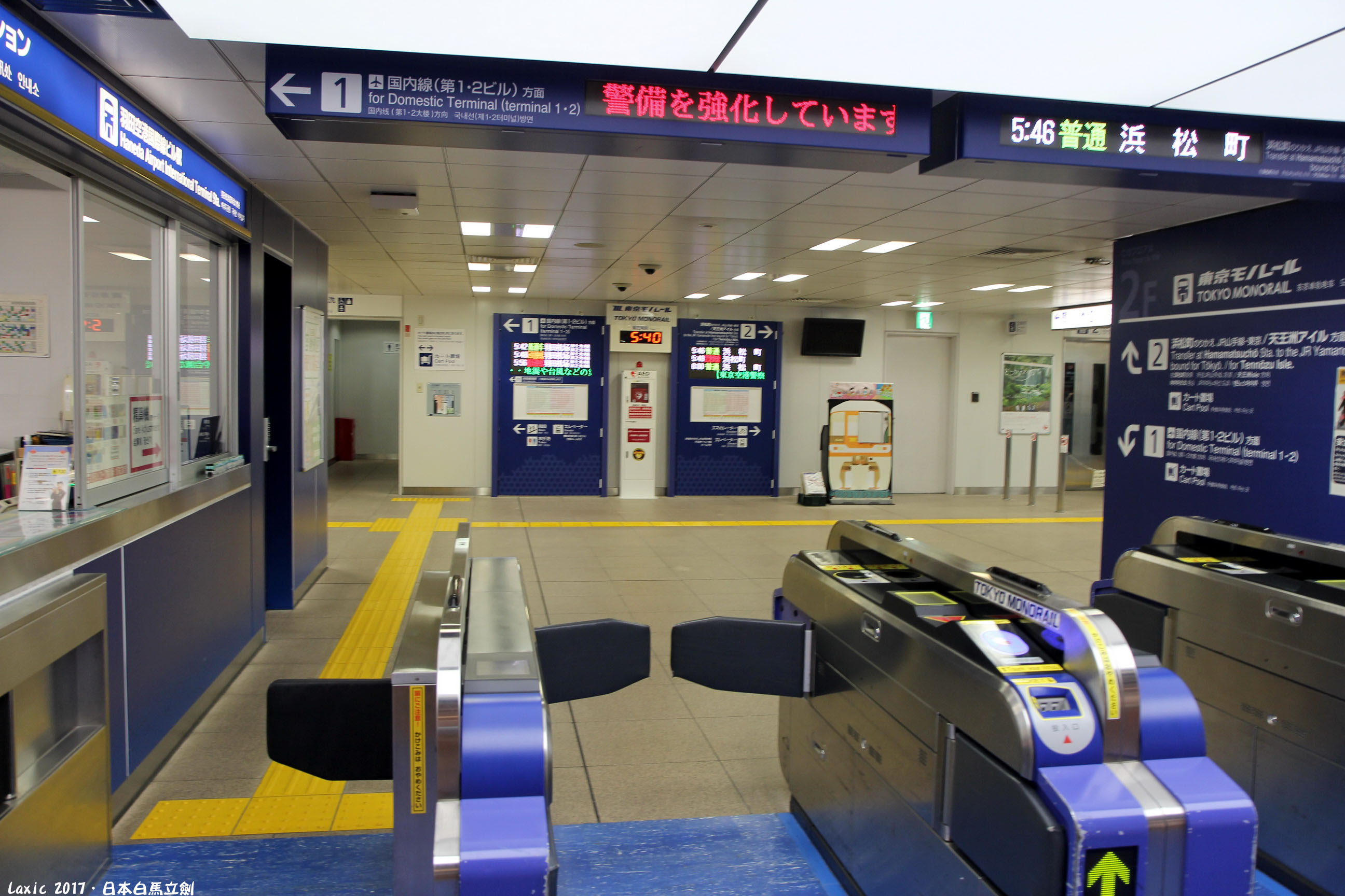 火事 成田 空港