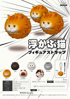 Qualia 怪奇生物「蜉蝣貓球」趣味登場!浮かぶ猫 フィギュアストラップ