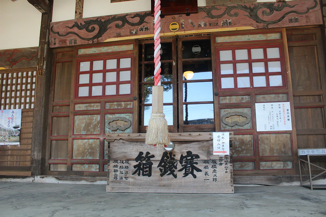 sazae-gosyuin013