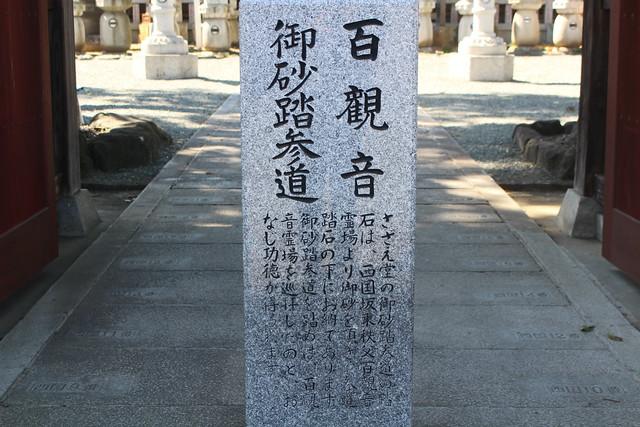 sazae-gosyuin006