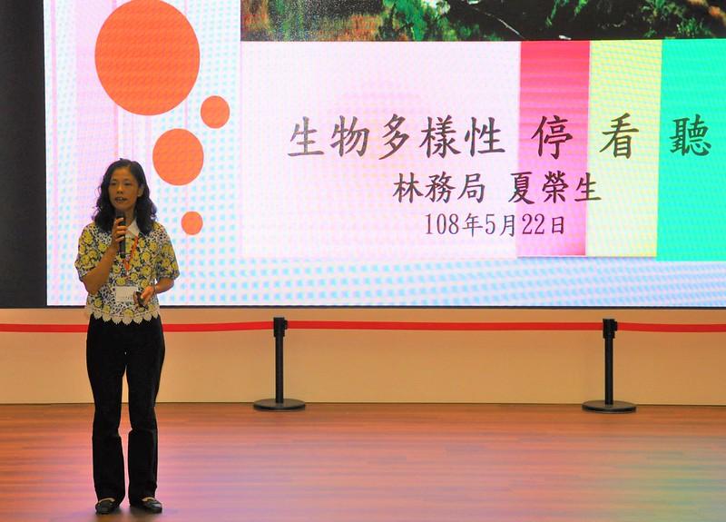 林務局保育組長夏榮生介紹國際保育趨勢,以及台灣如何在國內以跨部門方式推動生物多樣性,並在國際上拓展參與空間與露出機會。攝影:孫文臨