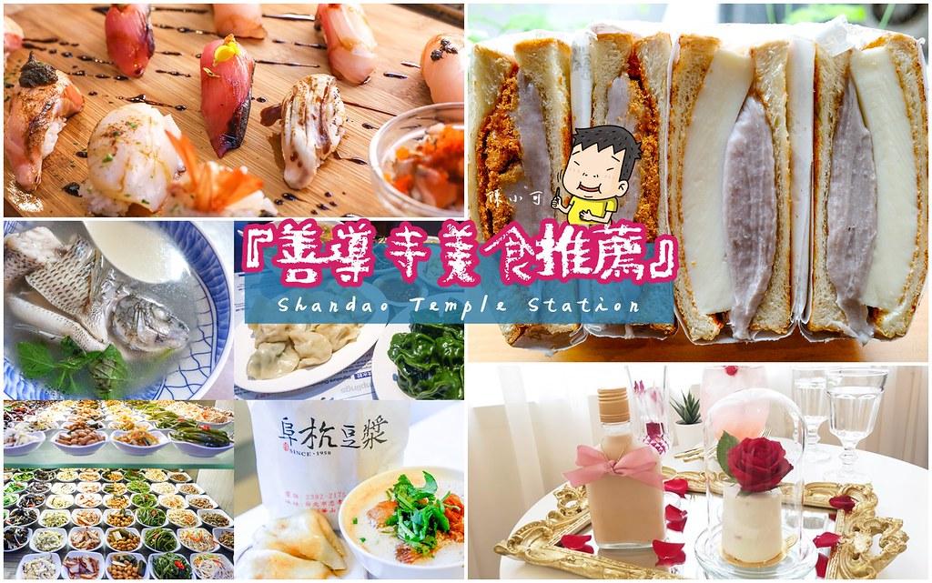 台北美食:善導寺美食推薦~日本料理、早餐、咖啡館、小吃、餐廳。華山市場、善導寺站附近好吃美食