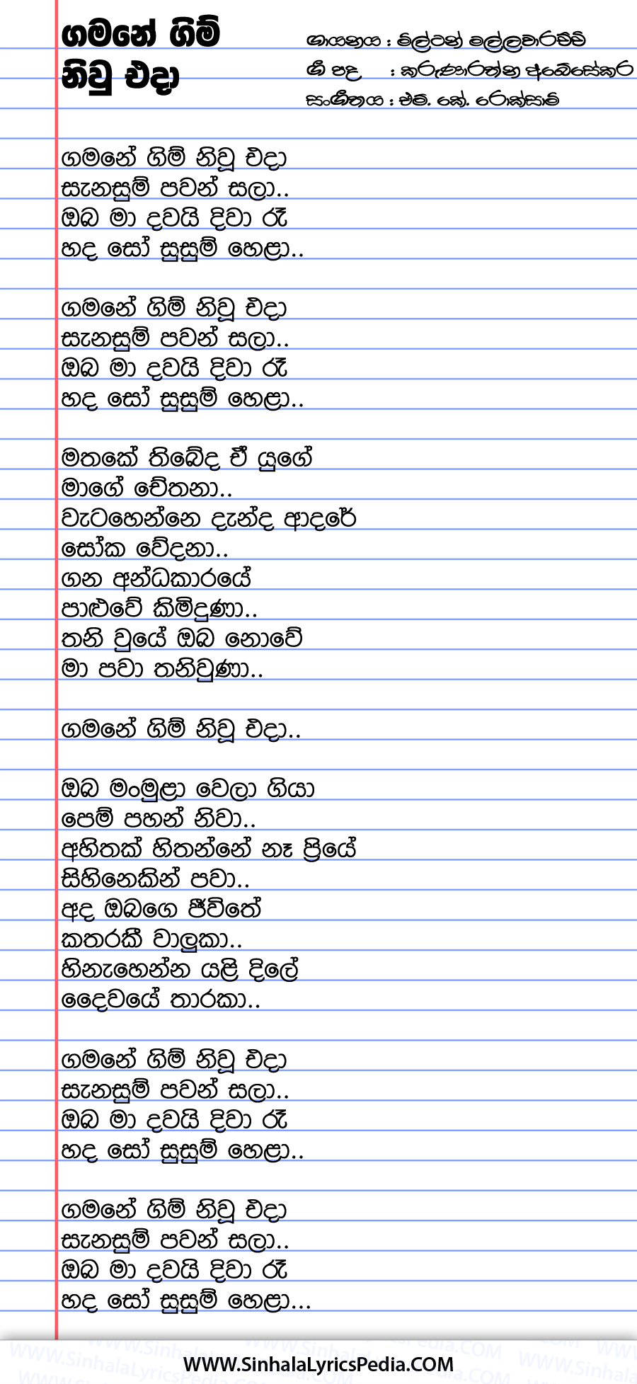 Gamane Gim Niwu Eda Song Lyrics