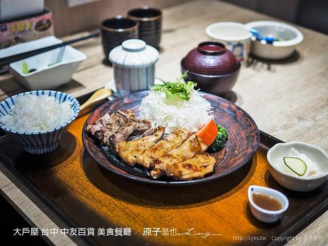 大戶屋 台中 中友百貨 美食餐廳 7