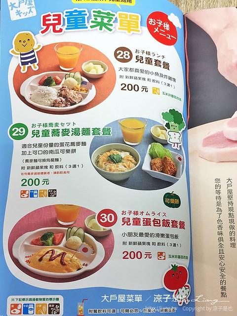 大戶屋菜單 2