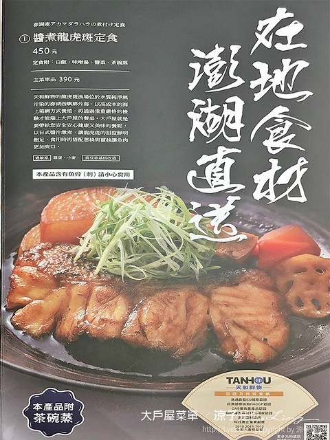 大戶屋菜單 3
