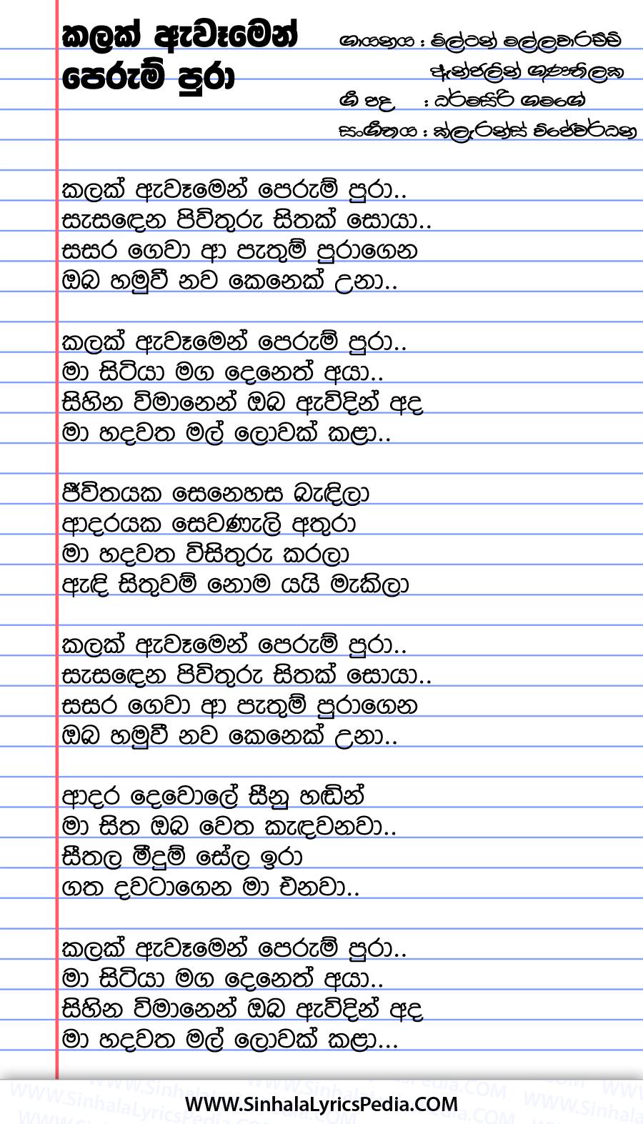 Kalak Awamen Perum Pura Song Lyrics