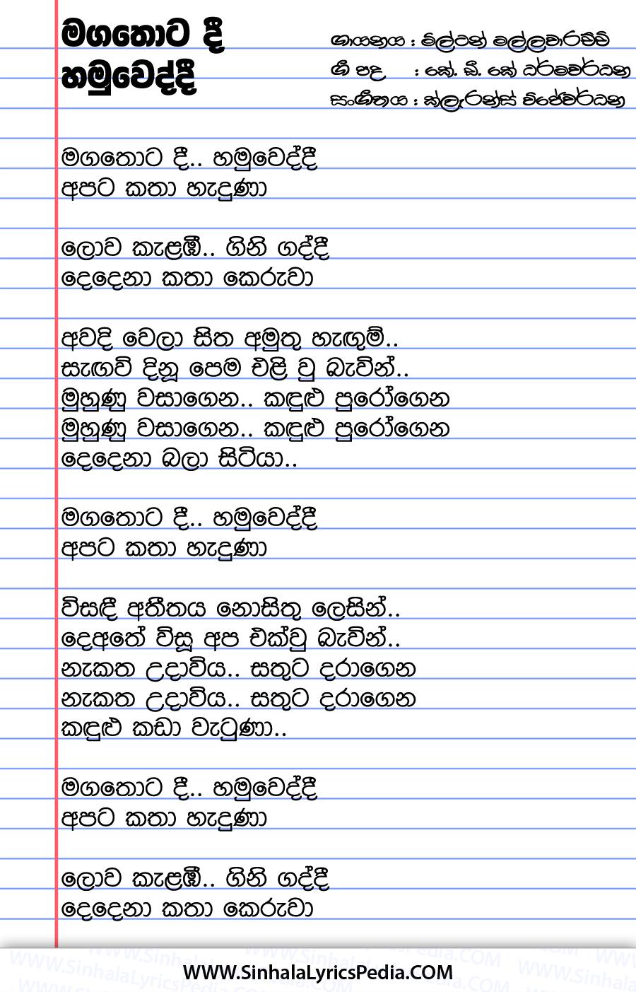 Maga Thotadi Hamuweddi Apata Katha Haduna Song Lyrics