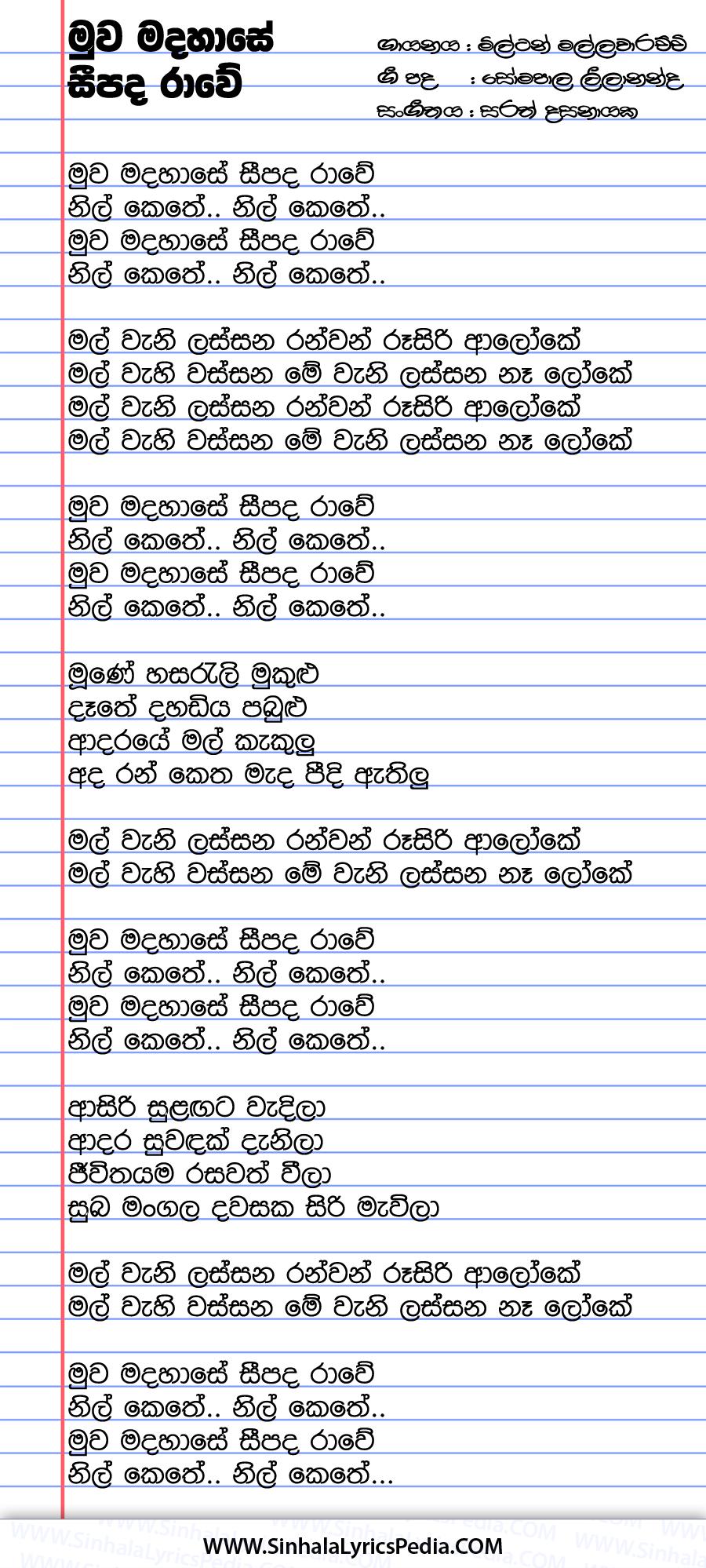 Muwa Madahase Seepada Rawe Song Lyrics