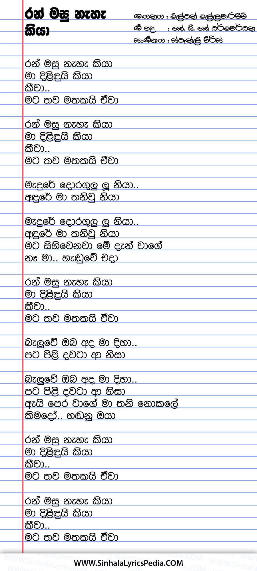 Ran Masu Ne Kiya Song Lyrics