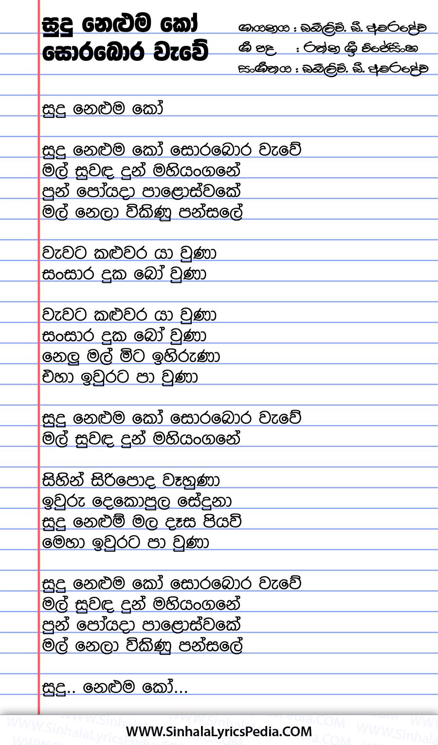Sudu Neluma Ko Sorabora Wewe Song Lyrics