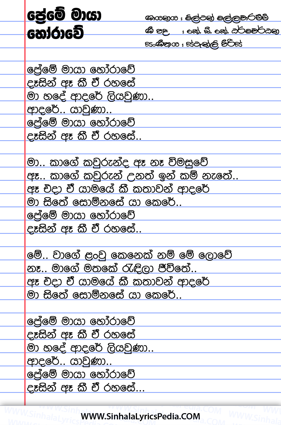 Preme Maya Horawe Song Lyrics