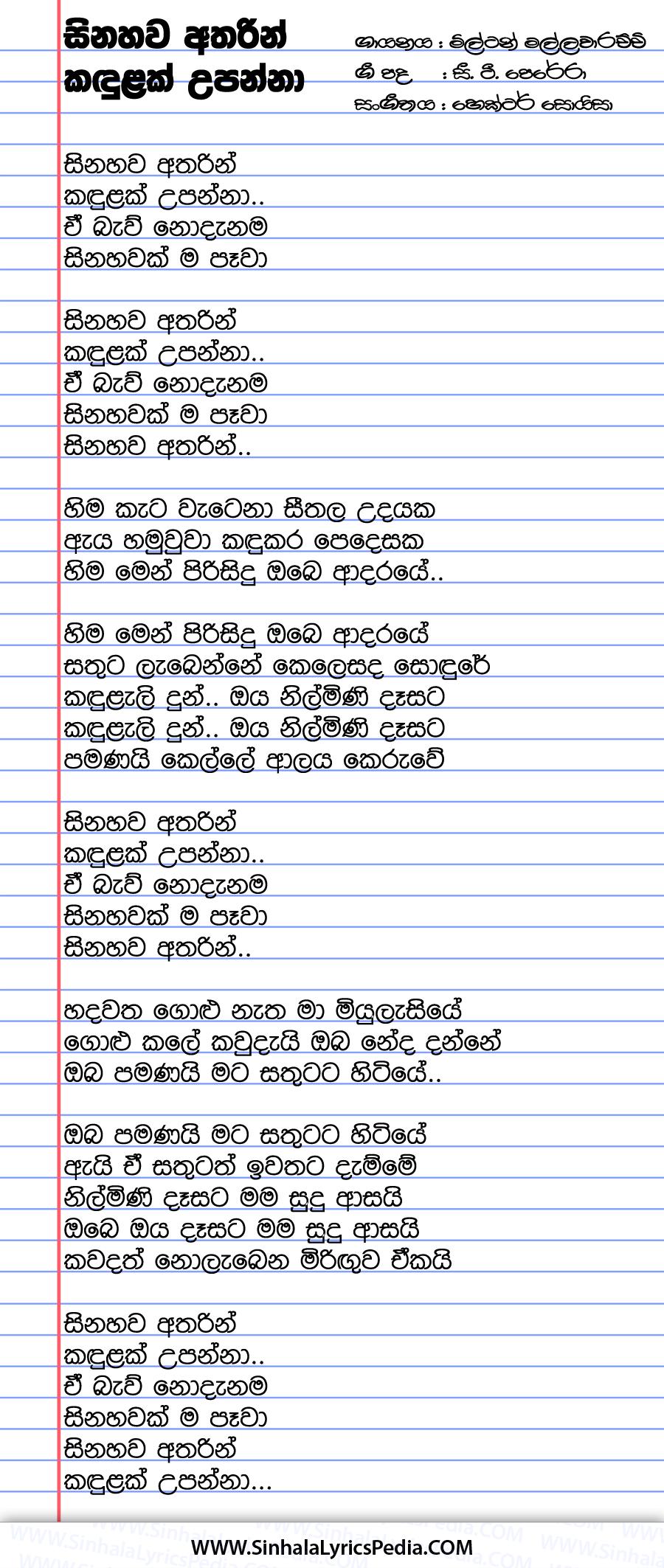 Sinahawa Atharin Kadulak Upanna Song Lyrics