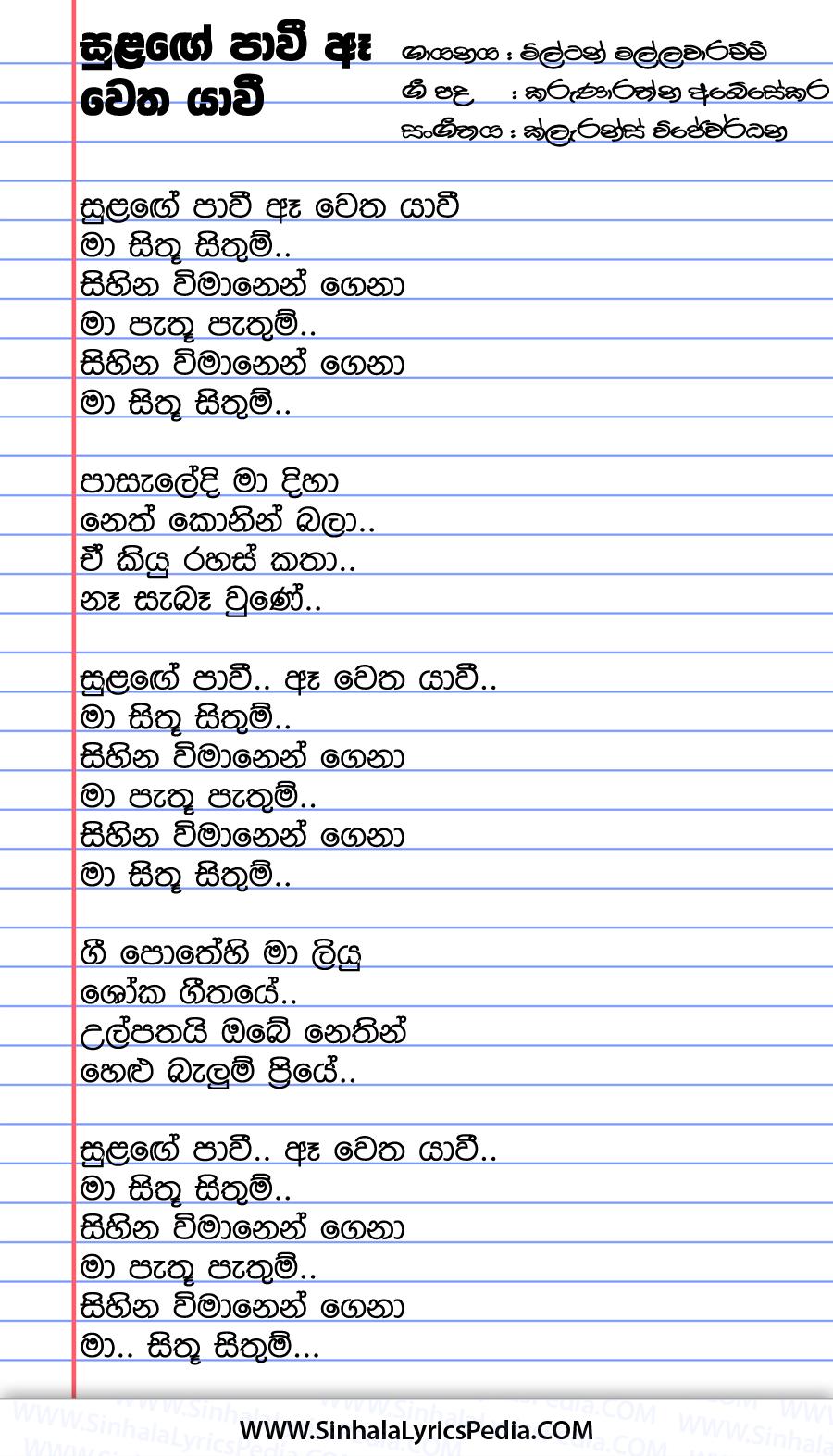 Sulage Pawee A Wetha Yawi Song Lyrics