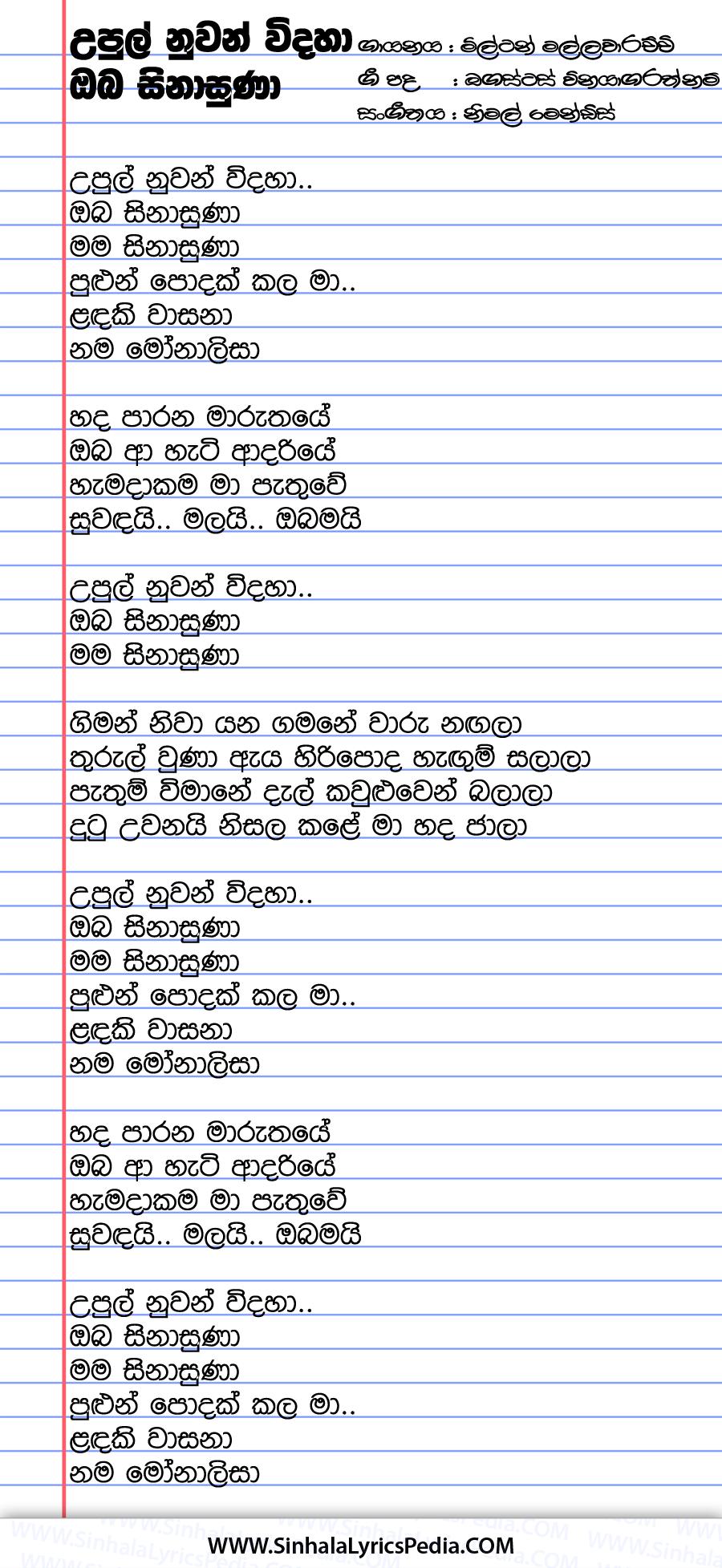 Upul Nuwan Vidaha Oba Sinasuna Song Lyrics