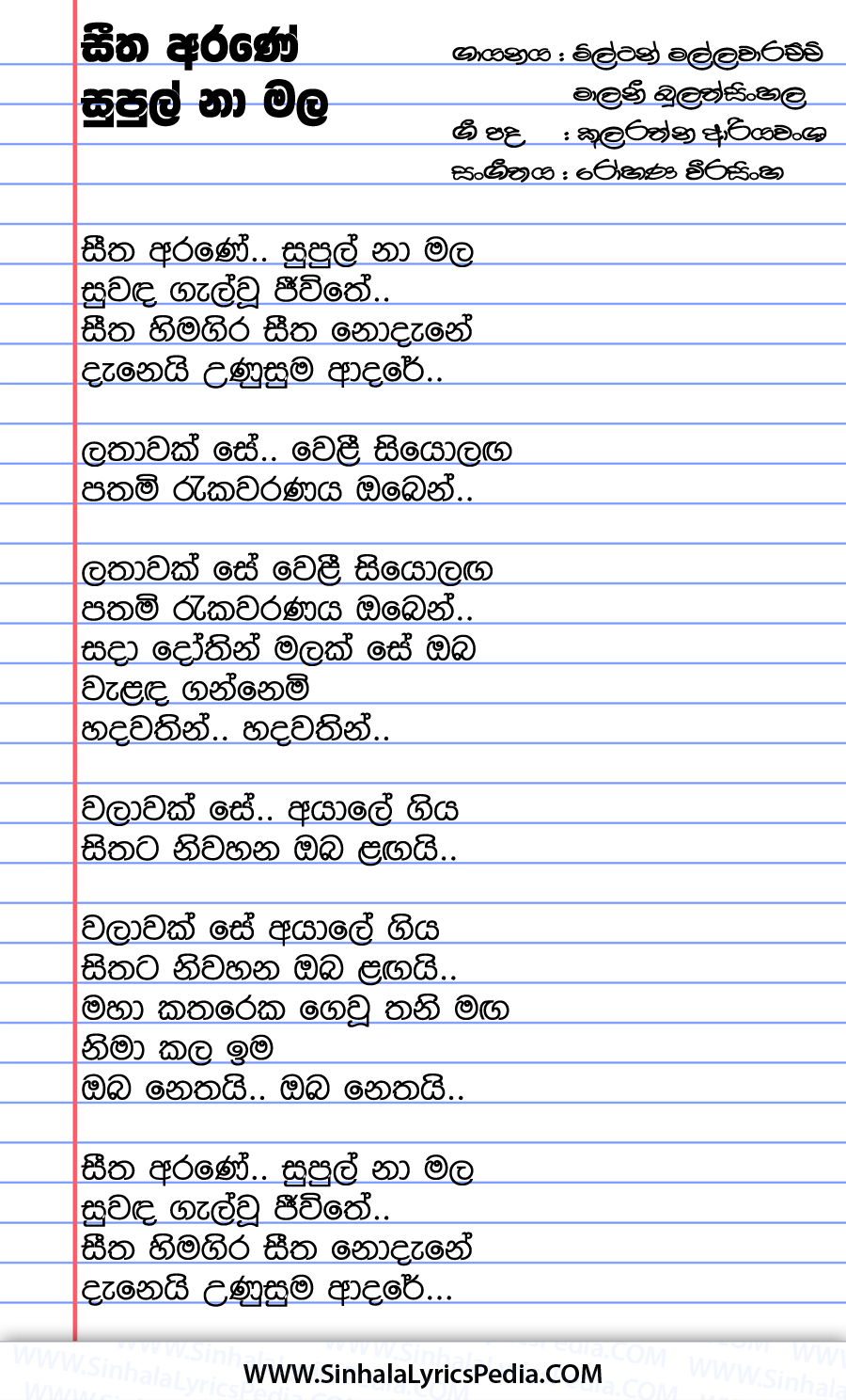 Seetha Arane Supul Namala Song Lyrics