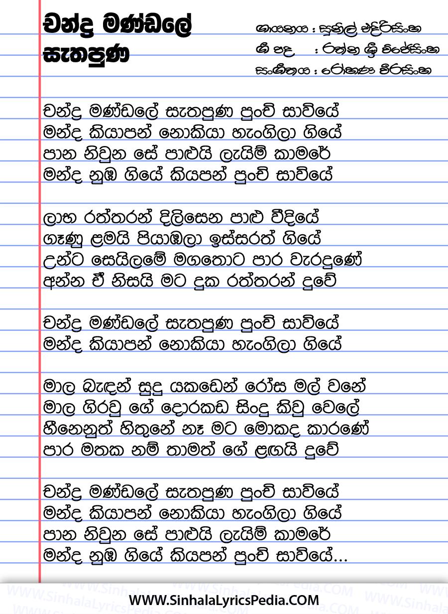 Chandra Mandale Sathapuna Punchi Saviye Song Lyrics