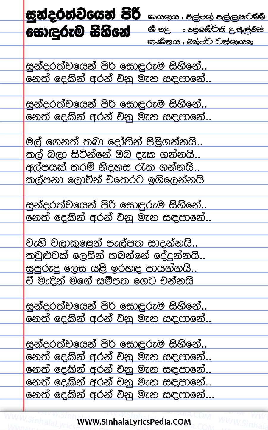 Sundarathwayen Piri Sonduruma Sihine Song Lyrics