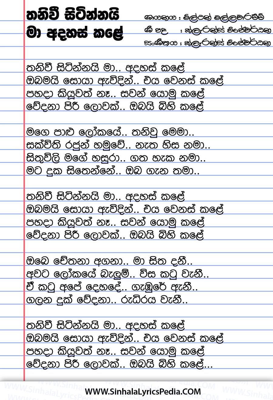 Thaniwee Sitinnai Ma Adahas Kale Song Lyrics