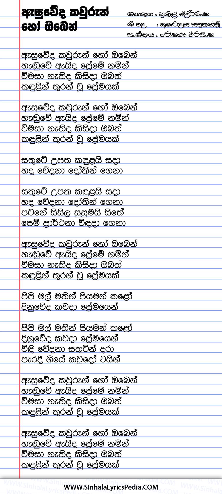 Asuweda Kawrun Ho Oben Song Lyrics