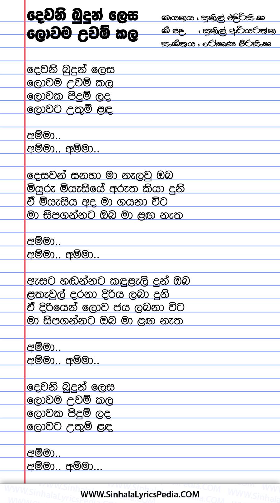 Dewani Budun Lesa Lowama Uwam Kala Song Lyrics