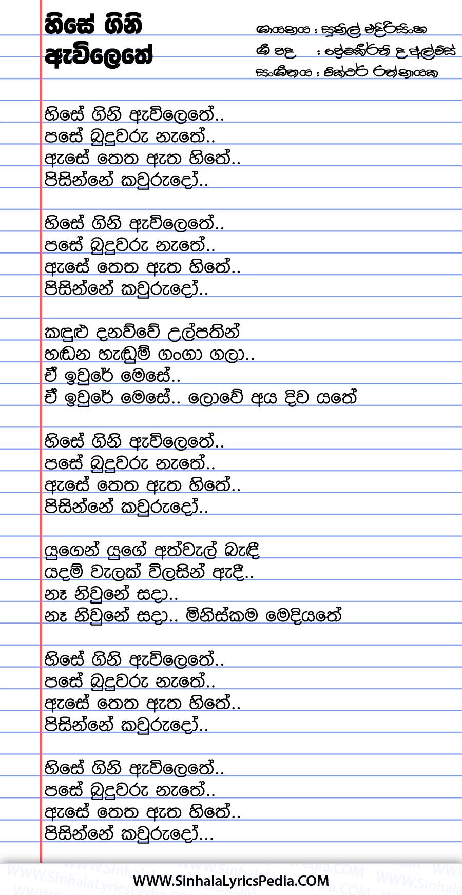 Hise Gini Avilethe Song Lyrics
