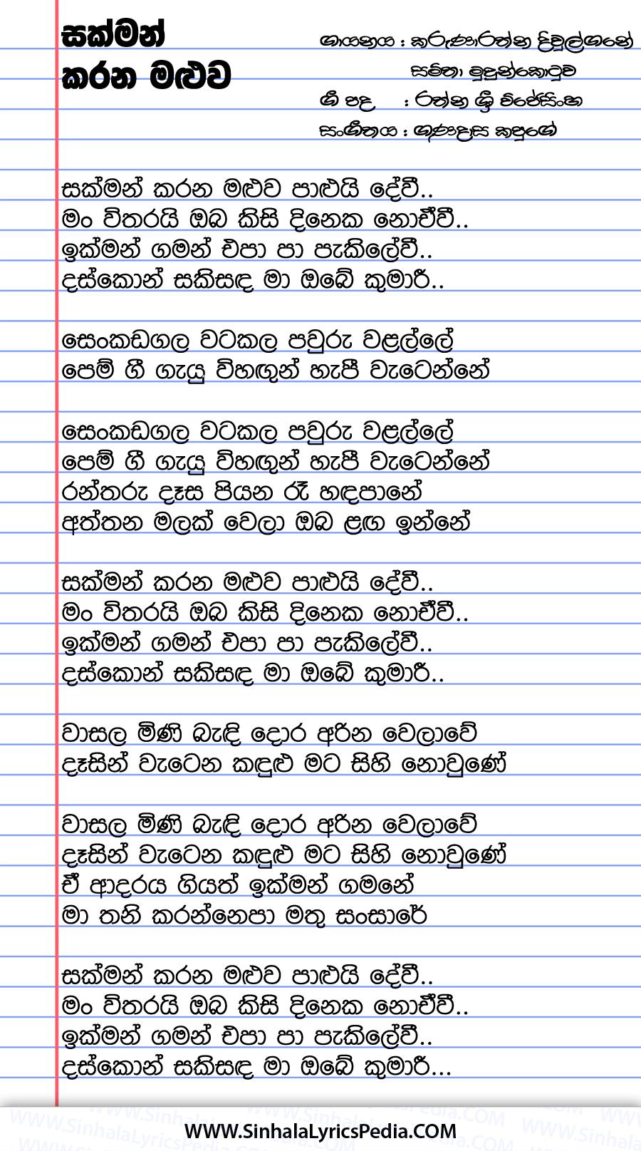 Sakman Karana Maluwa Song Lyrics