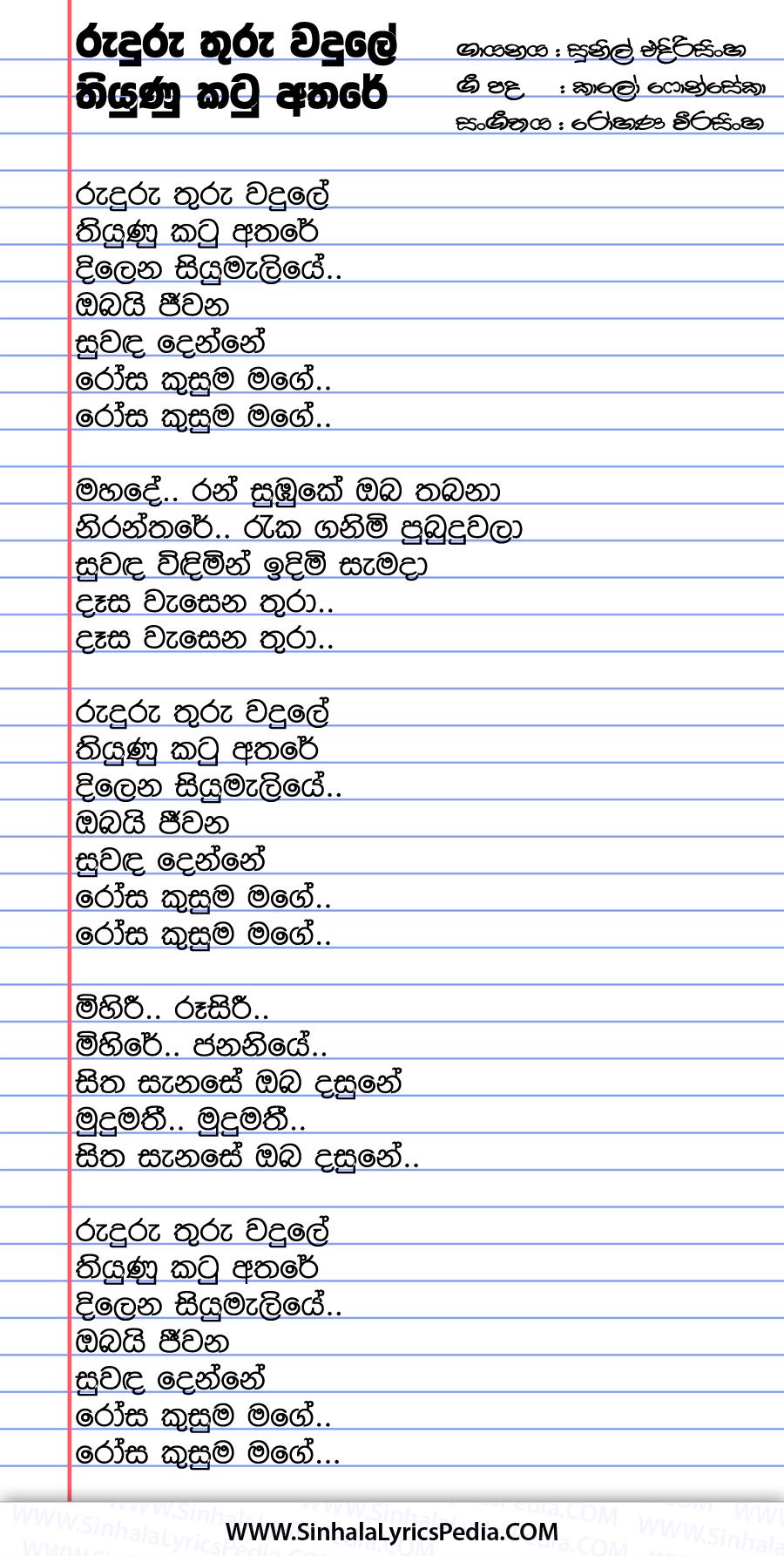 Ruduru Thuru Wadule Song Lyrics