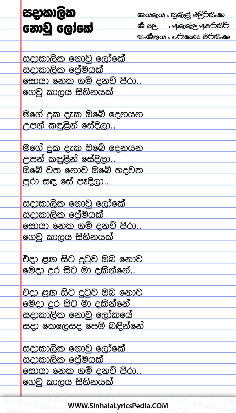 Sadakalika Nowu Loke Sadakalika Premayak Song Lyrics