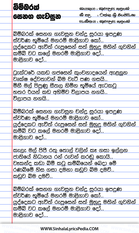 Bimbarak Senaga Gawasuna (Wellasse Geethaya) Song Lyrics