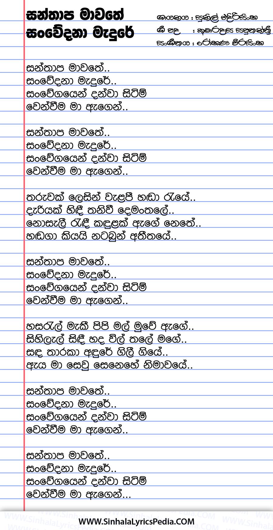 Santhapa Mawathe Sanwedana Medure Song Lyrics