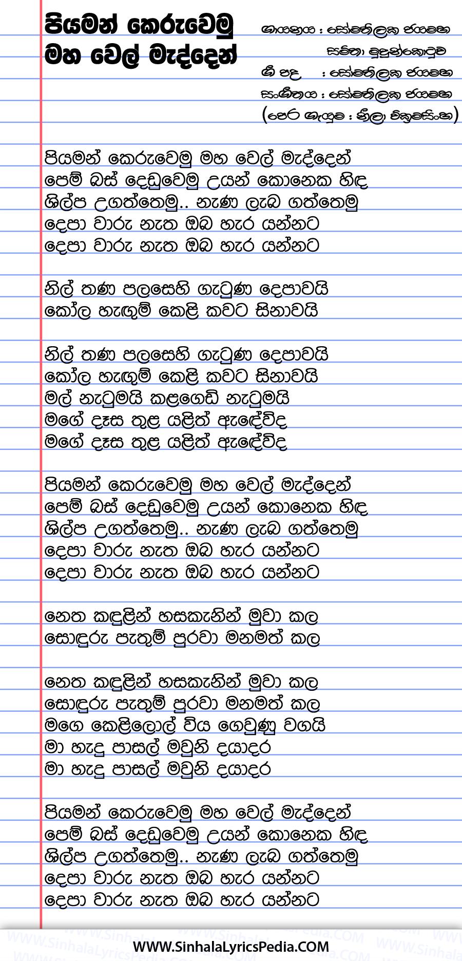 Piyaman Keruwemu Maha Wel Madden Song Lyrics