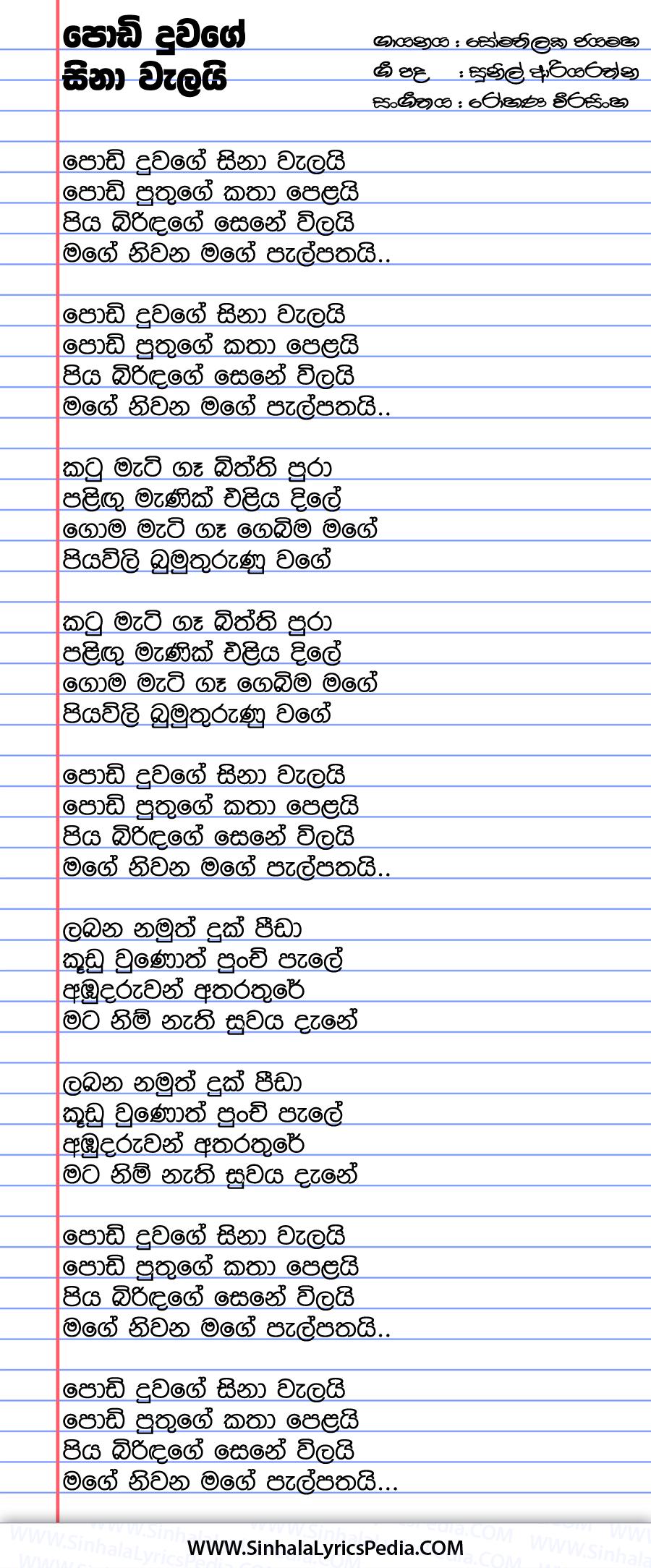 Podi Duwage Sina Walai Song Lyrics