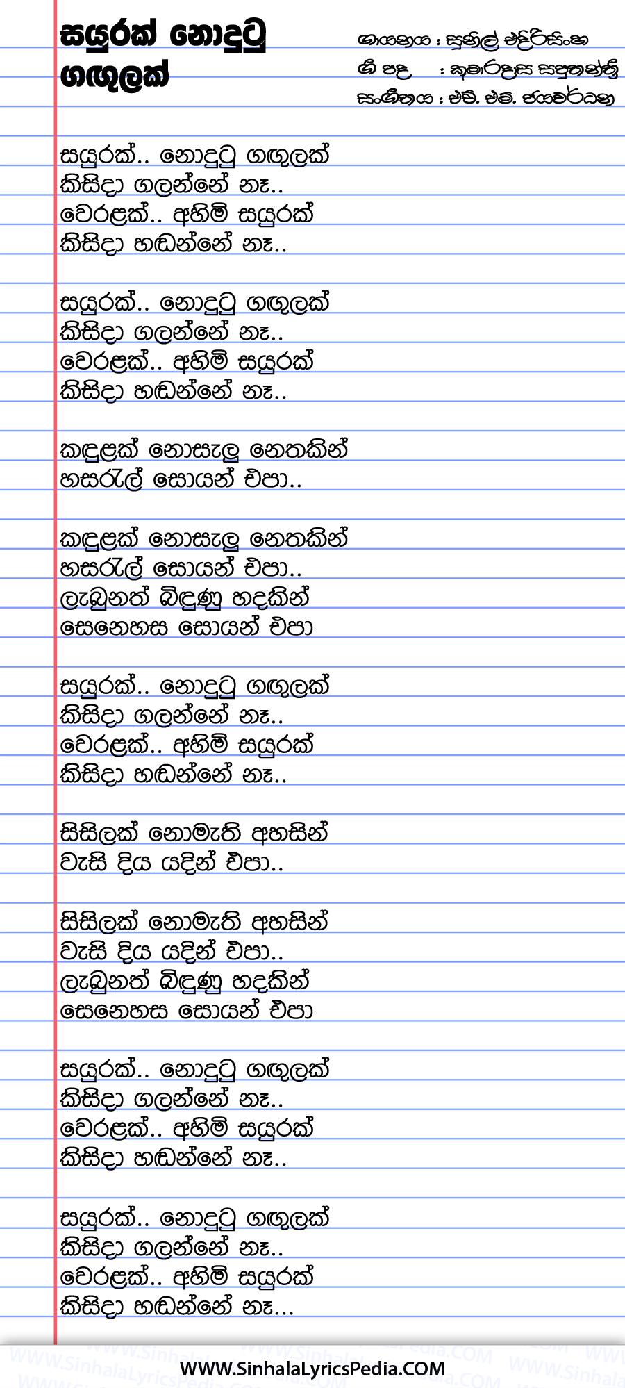 Sayurak Nodutu Gangulak Song Lyrics
