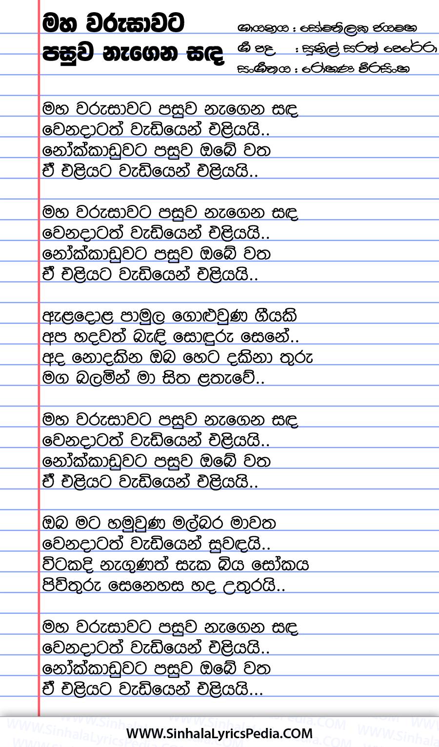 Maha Warusawata Pasuwa Nagena Sanda Song Lyrics