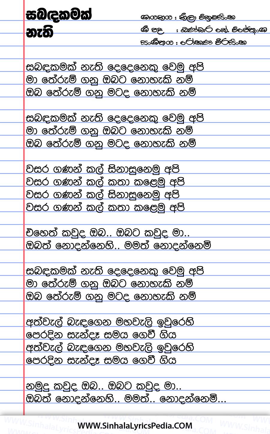 Sabanda Kamak Nathi Song Lyrics