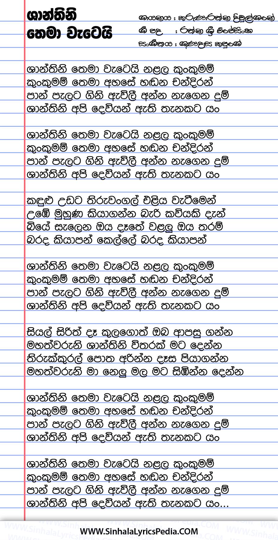 Shanthini Thema Watei Song Lyrics