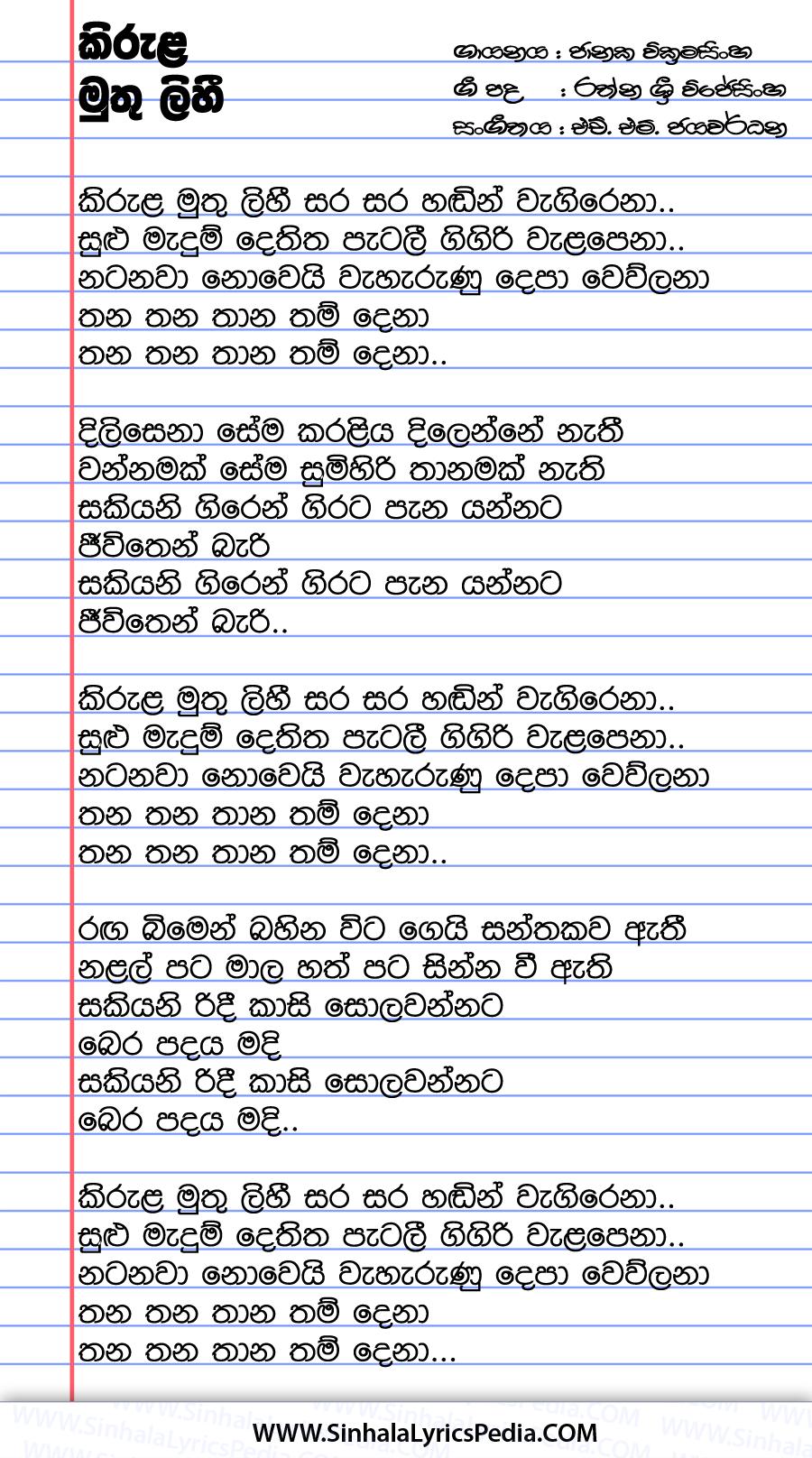 Kirula Muthu Lihi Sara Sara Song Lyrics