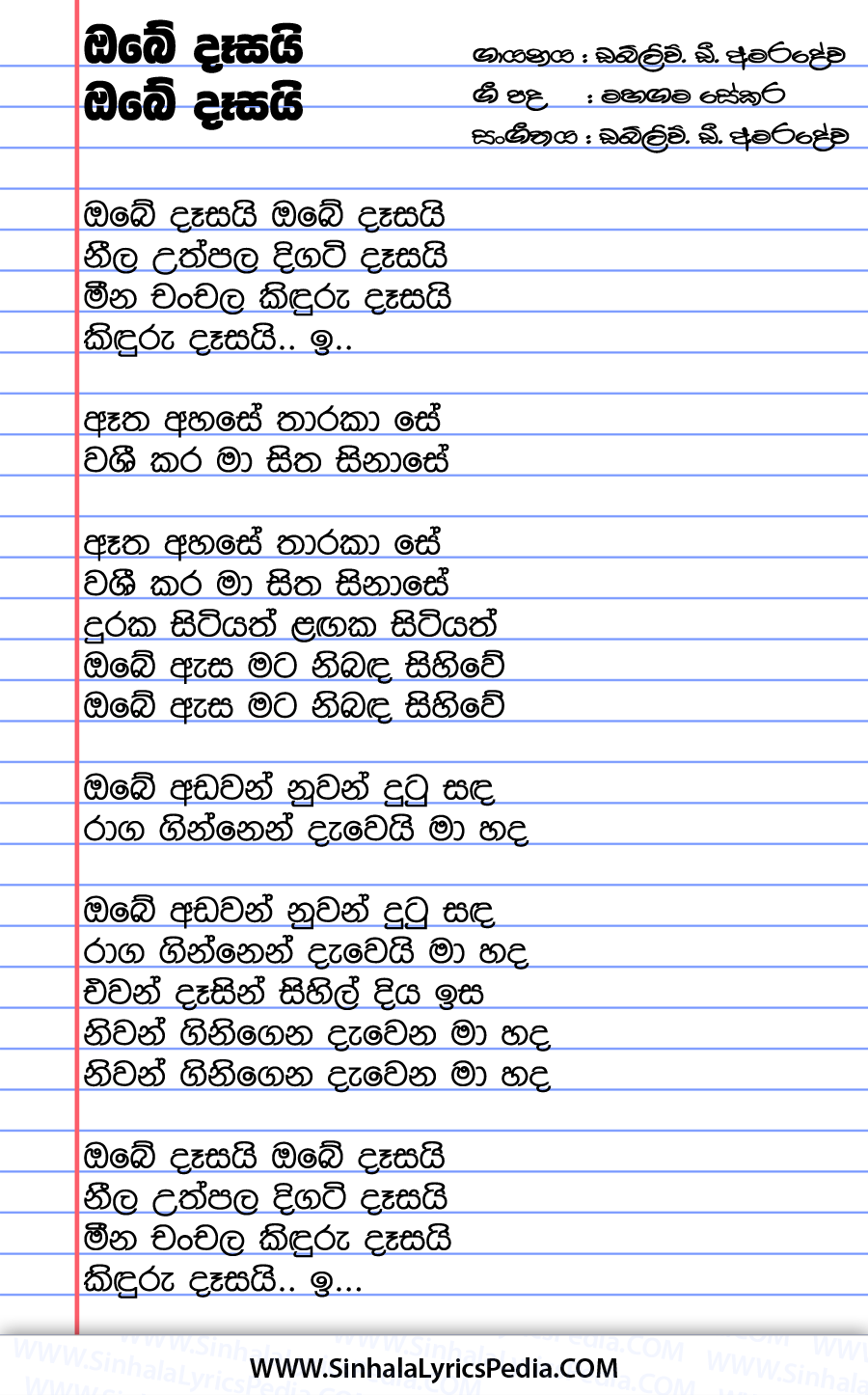 Obe Dasai Obe Dasai Song Lyrics