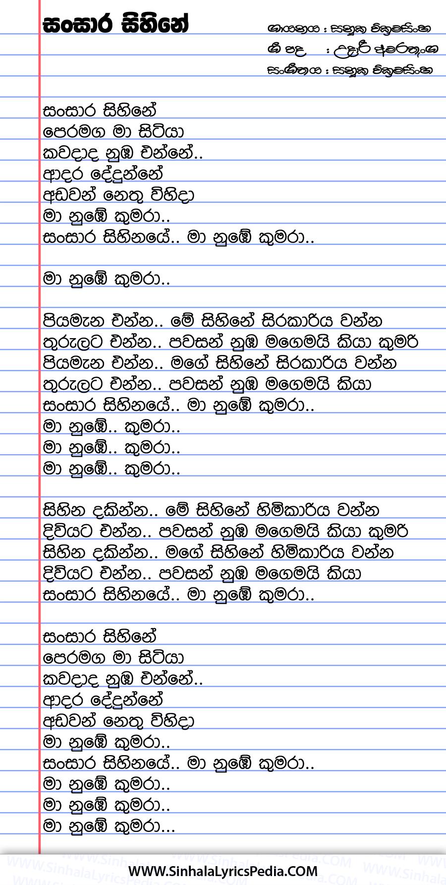 Sansara Sihine Song Lyrics