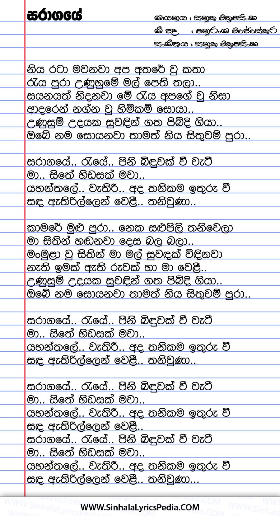 Niya Rata Mawanawa (Saragaye) Song Lyrics